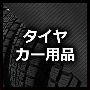タイヤ・カー用品