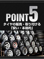 タイヤの販売・取り付ける【安い・本格的】